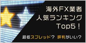 海外FX業者人気ランキングTop5!