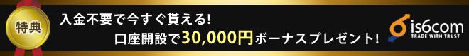 is6com GW直前キャンペーン!口座開設で3万円プレゼント!